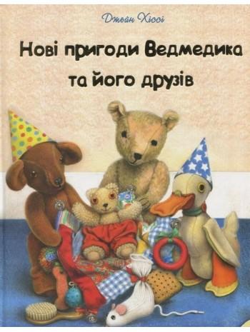 Нові пригоди Ведмедика та його друзів книга купить
