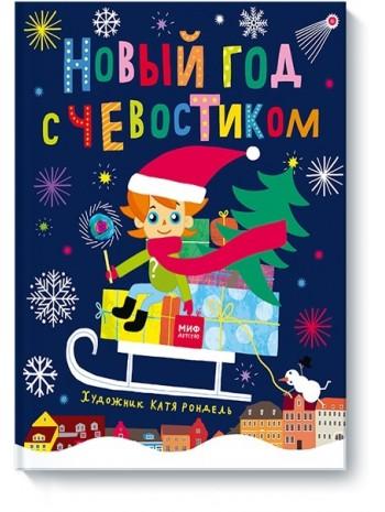 Новый год с Чевостиком книга купить