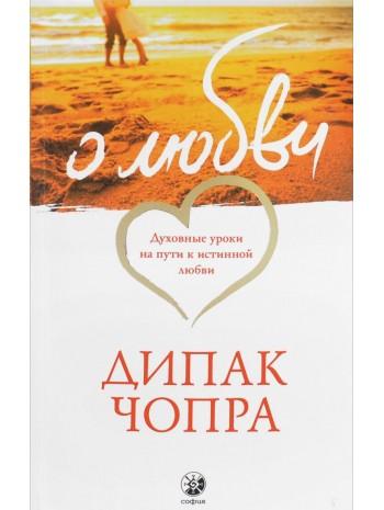 О любви. Духовные уроки на пути к истинной любви книга купить