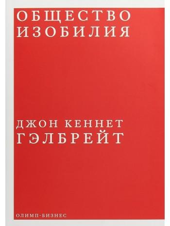 Общество изобилия книга купить