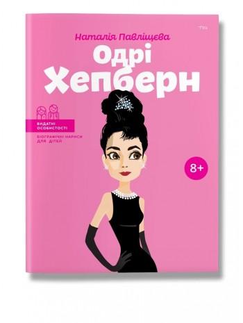 Одрі Хепберн книга купить