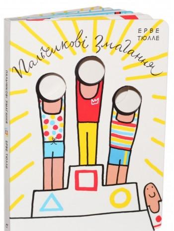 Пальчикові змагання книга купить