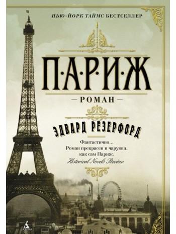 Париж книга купить