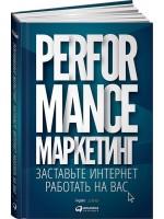 Performance-маркетинг. Заставьте интернет работать на вас