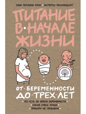Питание в начале жизни. От беременности до 3-х лет книга купить