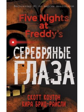 Пять ночей у Фредди. Серебряные глаза книга купить