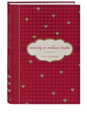 Почему я люблю тебя. Наш дневник книга купить