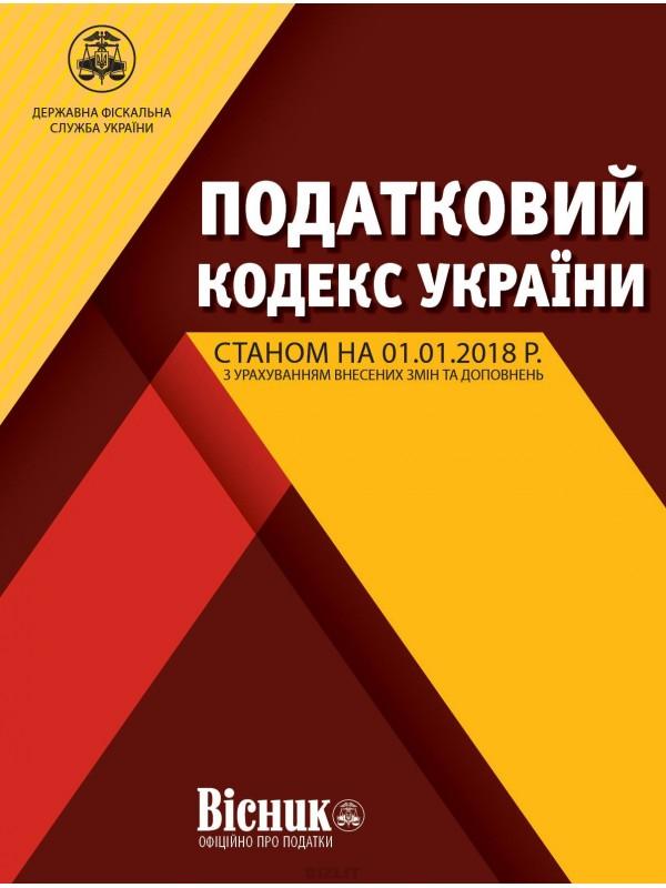 Криминальный Кодекс Украины 2018 Распространения Порнографии
