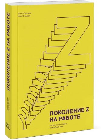 Поколение Z на работе. Как его понять и найти с ним общий язык книга купить