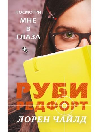 Посмотри мне в глаза книга купить