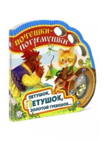 Потешки-погремушки. Петушок, петушок, золотой гребешок.. книга купить