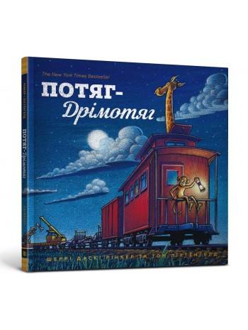 Потяг-дрімотяг книга купить