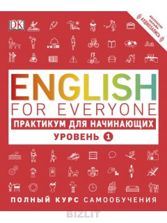English for Everyone. Практикум для начинающих. Уровень 1 книга купить