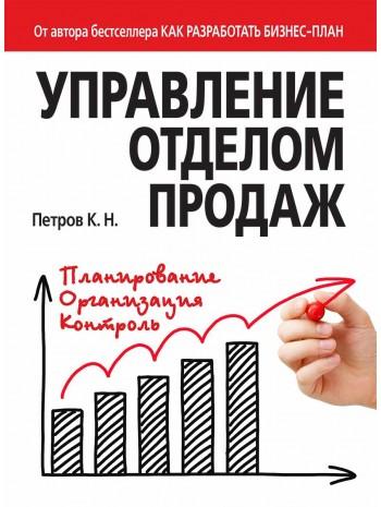 Управление отделом продаж книга купить