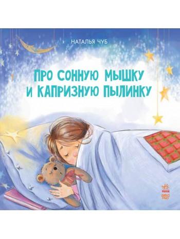 Сказкотерапия. Про сонную мышку и капризную пылинку книга купить