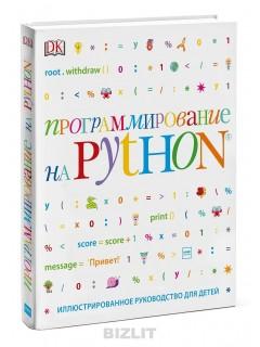Программирование на Python. Иллюстрированное руководство для детей книга купить