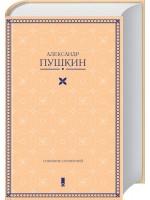 А. Пушкин. Собрание сочинений
