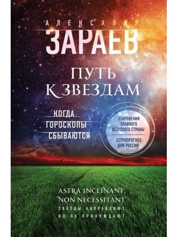 Путь к звездам. Когда гороскопы сбываются книга купить