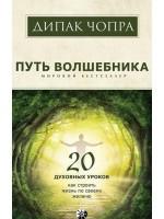 Путь волшебника. 20 духовных уроков. Как строить жизнь по своему желанию