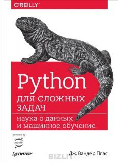 Python для сложных задач. Наука о данных и машинное обучение книга купить