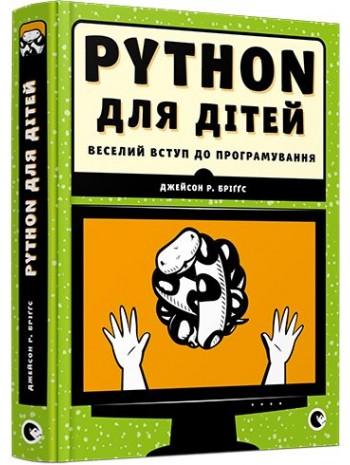 PYTHON для дітей. Веселий вступ до програмування книга купить