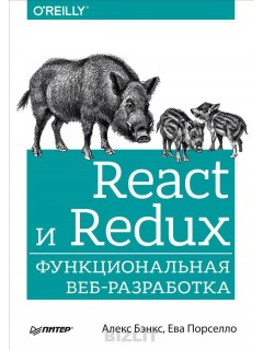 Купить React и Redux. Функциональная веб-разработка