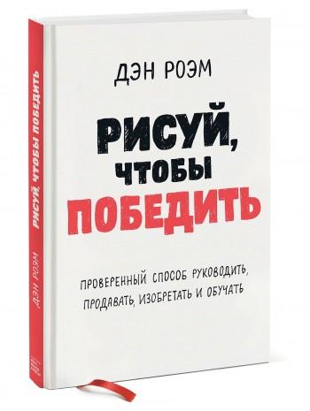Рисуй, чтобы победить. Проверенный способ руководить, продавать, изобретать и обучать книга купить