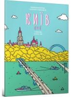 Розмальовка «Київ»