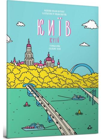 Розмальовка «Київ» книга купить