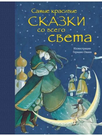 Самые красивые сказки со всего света (ил. Германо Овани) книга купить