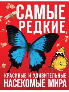 Самые редкие, красивые и удивительные насекомые мира книга купить