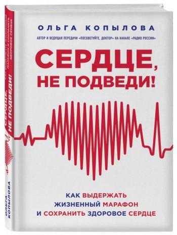 Сердце, не подведи. Как выдержать жизненный марафон и сохранить здоровое сердце книга купить