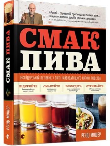 Смак пива. Інсайдерський путівник у світі найвидатнішого напою людства книга купить