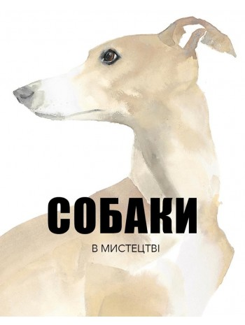 Собаки в мистецтві книга купить