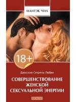 Совершенствование женской сексуальной энергии