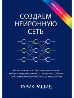 Создаем нейронную сеть (полноцветное издание) книга купить