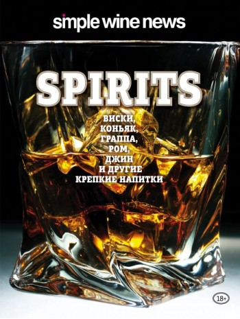 Spirits. Виски, коньяк, граппа, ром и другие крепкие напитки книга купить