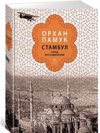 Стамбул. Город воспоминаний  книга купить