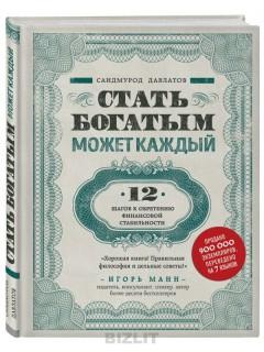 Стать богатым может каждый. 12 шагов к обретению финансовой стабильности книга купить