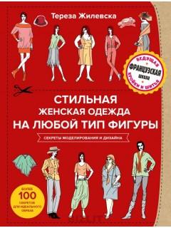 Стильная женская одежда на любой тип фигуры. Секреты моделирования и дизайна книга купить