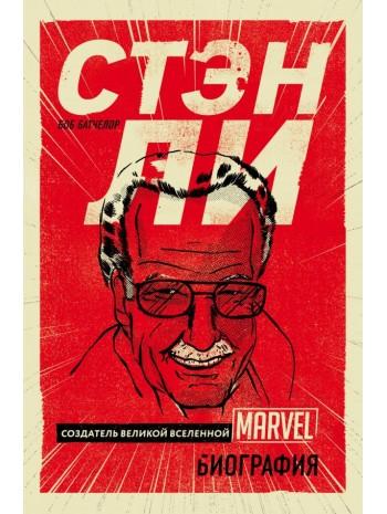 Стэн Ли. Создатель великой вселенной Marvel. Биография книга купить