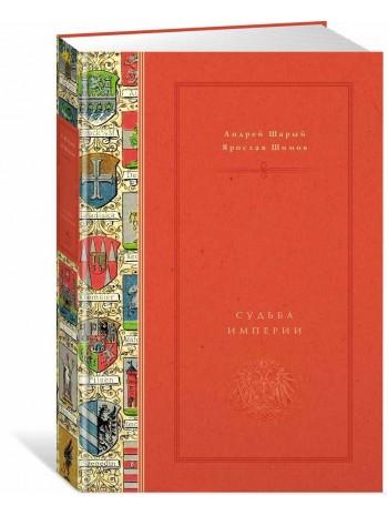 Австро-Венгрия. Судьба империи  книга купить
