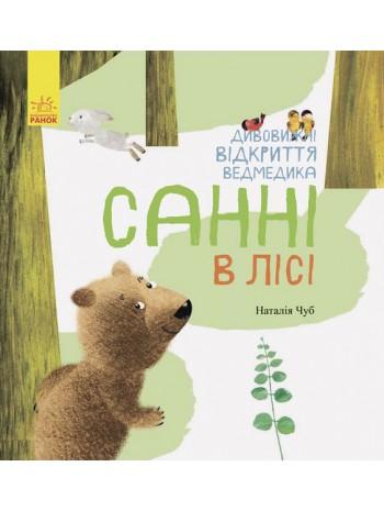 Світ навколо мене. Дивовижні відкриття ведмедика Санні в лісі книга купить