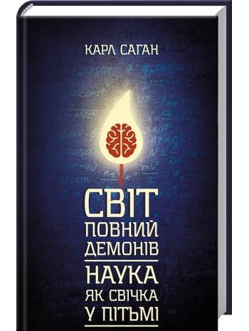 Світ, повний демонів. Наука, як свічка у пітьмі книга купить