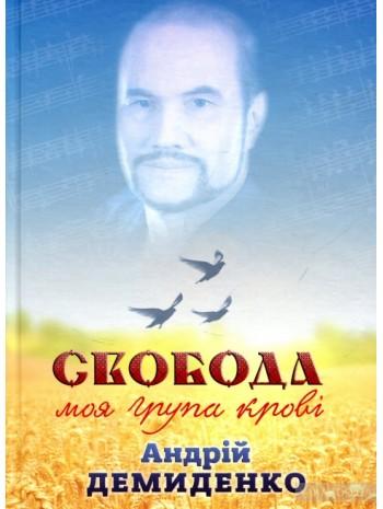 Свобода - моя група крові книга купить