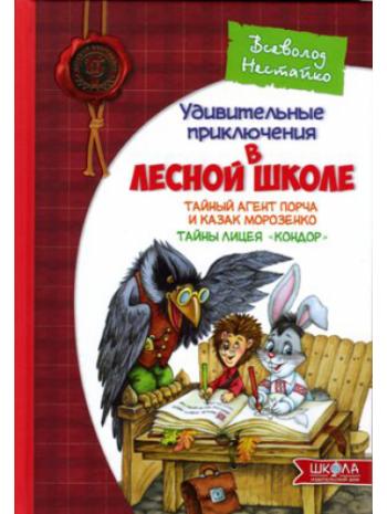 Удивительные приключения в лесной школе. Тайный агент Порча и казак Морозенко. Тайны лицея 'Кондор' книга купить