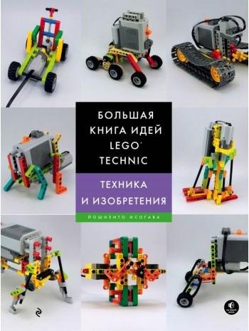 Большая книга идей LEGO Technic. Техника и изобретения книга купить