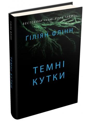 Темні кутки книга купить