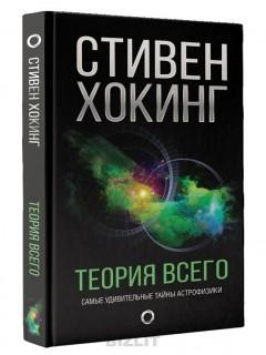 Теория Всего книга купить
