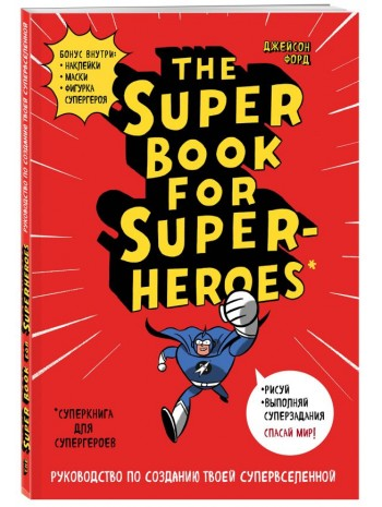 The Super book for superheroes (Суперкнига для супергероев) книга купить